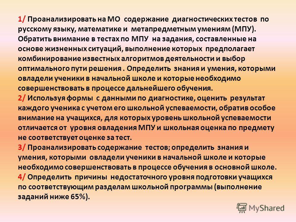 1/ Проанализировать на МО содержание диагностических тестов по русскому языку, математике и метапредметным умениям (МПУ). Обратить внимание в тестах по МПУ на задания, составленные на основе жизненных ситуаций, выполнение которых предполагает комбини