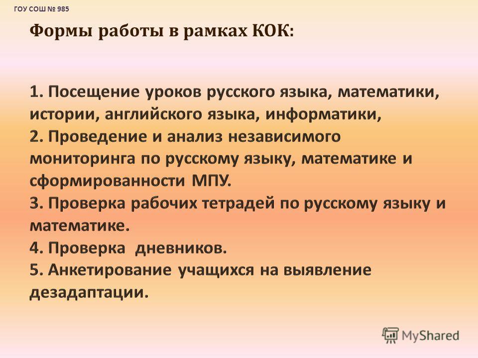 ГОУ СОШ 985 Формы работы в рамках КОК: