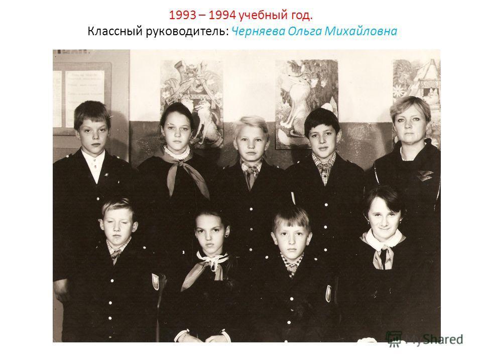 1993 – 1994 учебный год. Классный руководитель: Черняева Ольга Михайловна