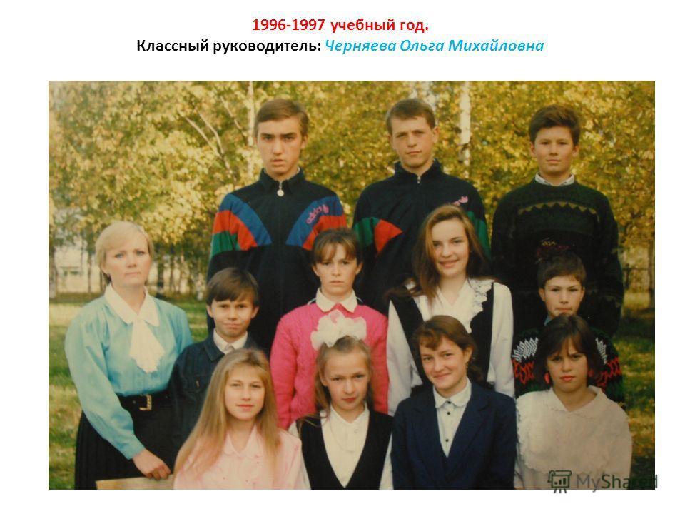 1996-1997 учебный год. Классный руководитель: Черняева Ольга Михайловна