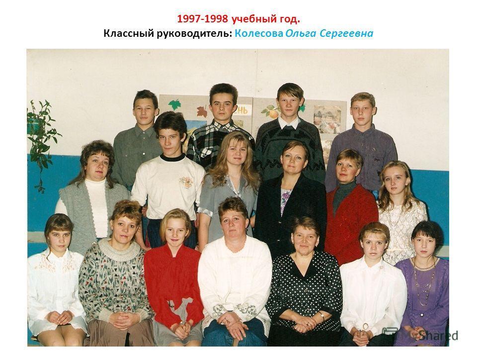 1997-1998 учебный год. Классный руководитель: Колесова Ольга Сергеевна