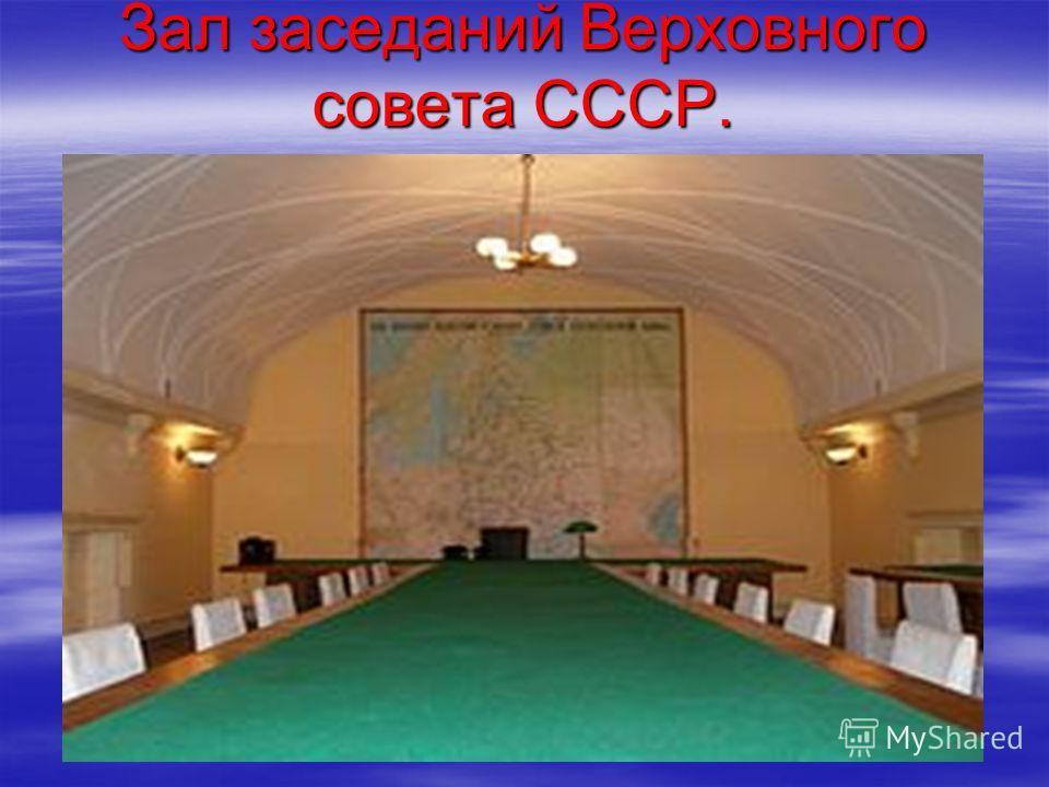 Зал заседаний Верховного совета СССР.