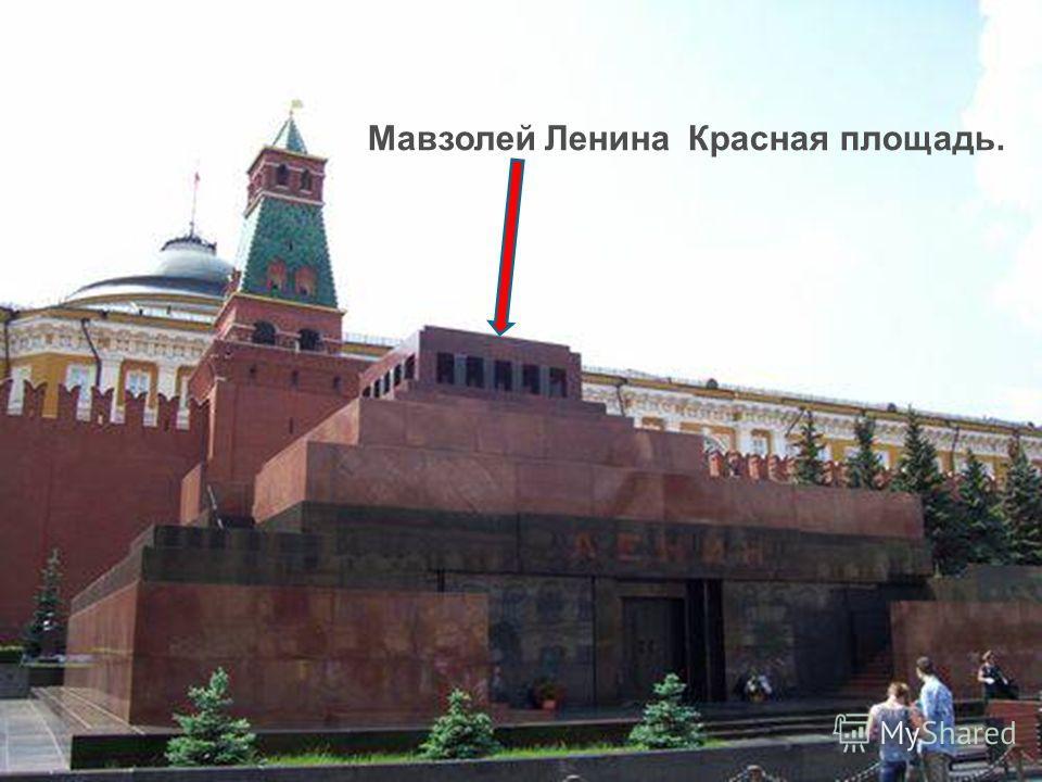 Мавзолей Ленина Красная площадь.