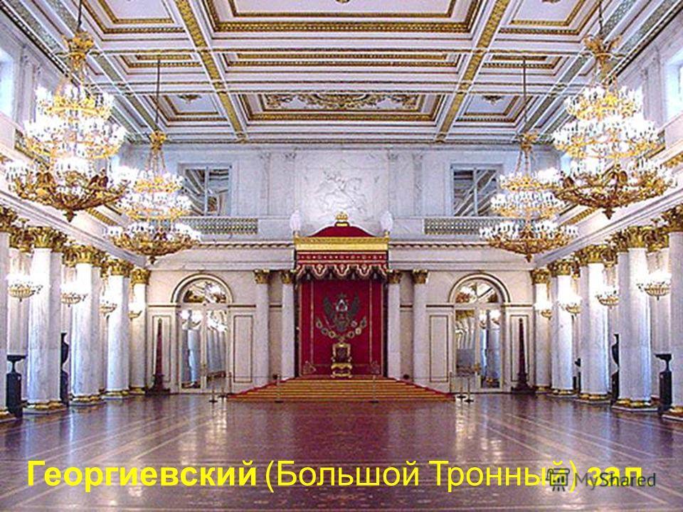 Георгиевский (Большой Тронный) зал.