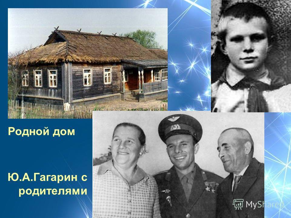 Родной дом Ю.А.Гагарин с родителями