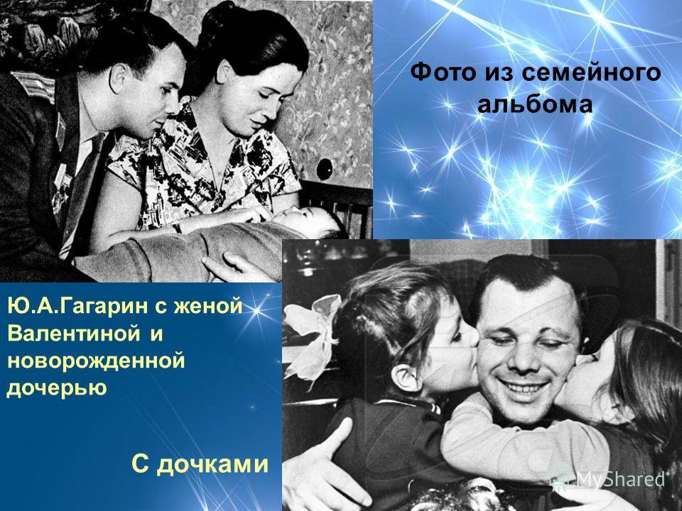 Ю.А.Гагарин с женой Валентиной и новорожденной дочерью С дочками Фото из семейного альбома
