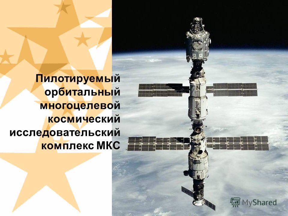 Пилотируемый орбитальный многоцелевой космический исследовательский комплекс МКС