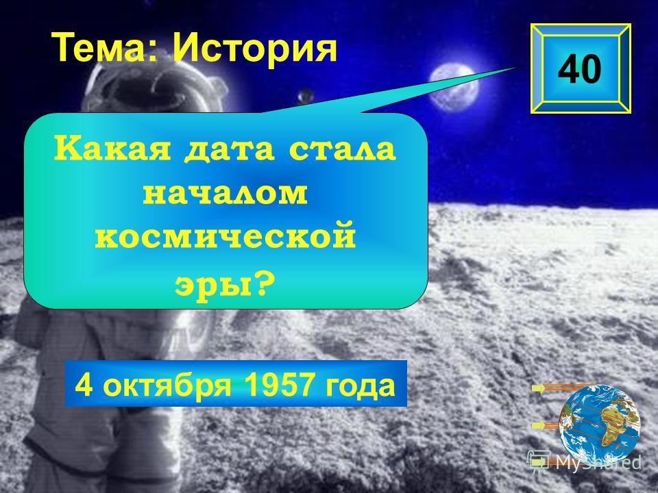 4 октября 1957 года Тема: История Какая дата стала началом космической эры? 40