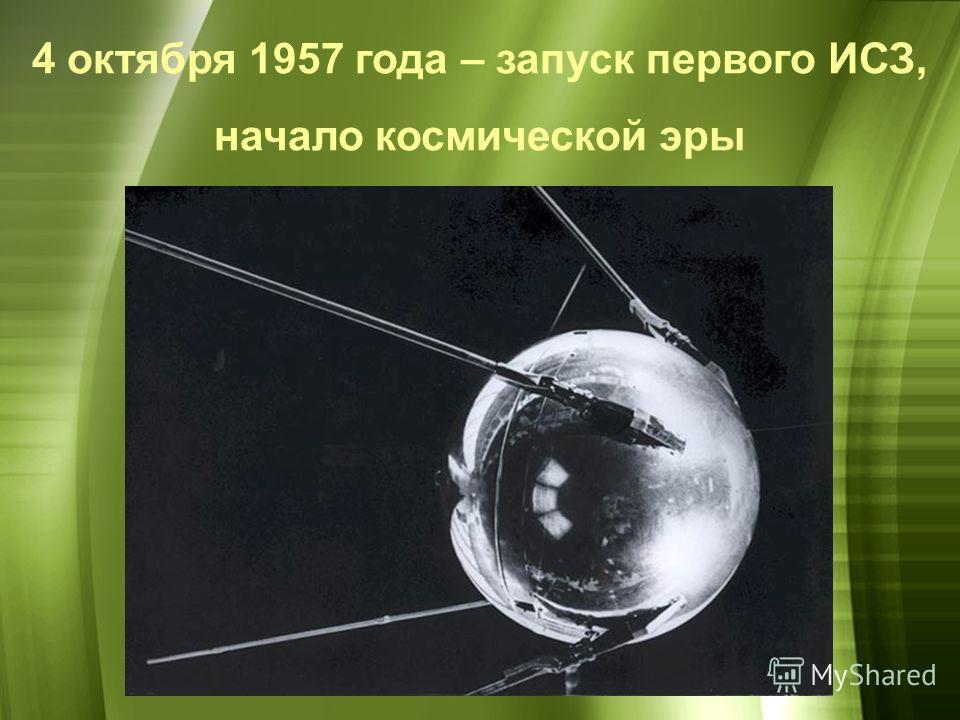 4 октября 1957 года – запуск первого ИСЗ, начало космической эры