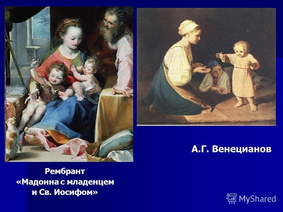 А.Г. Венецианов Рембрант «Мадонна с младенцем и Св. Иосифом»