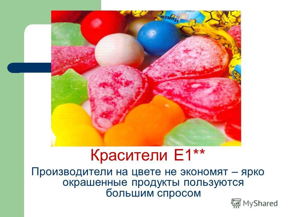 Красители Е1** Производители на цвете не экономят – ярко окрашенные продукты пользуются большим спросом