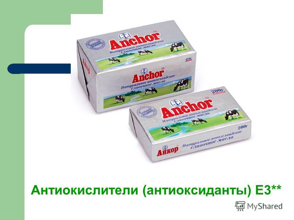 Антиокислители (антиоксиданты) Е3**