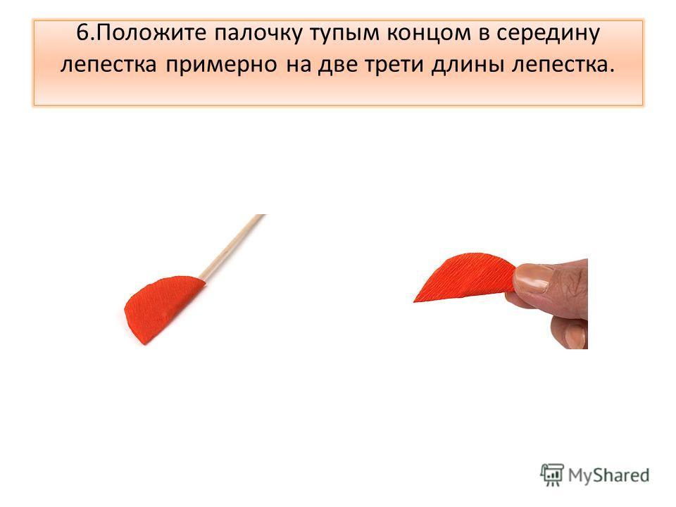 6.Положите палочку тупым концом в середину лепестка примерно на две трети длины лепестка.