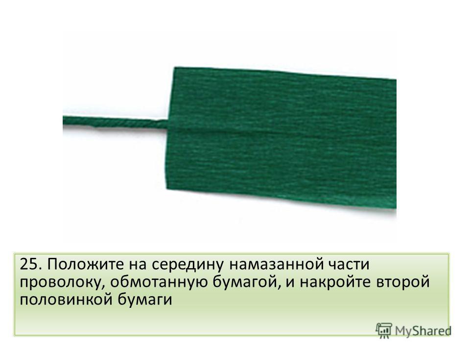25. Положите на середину намазанной части проволоку, обмотанную бумагой, и накройте второй половинкой бумаги