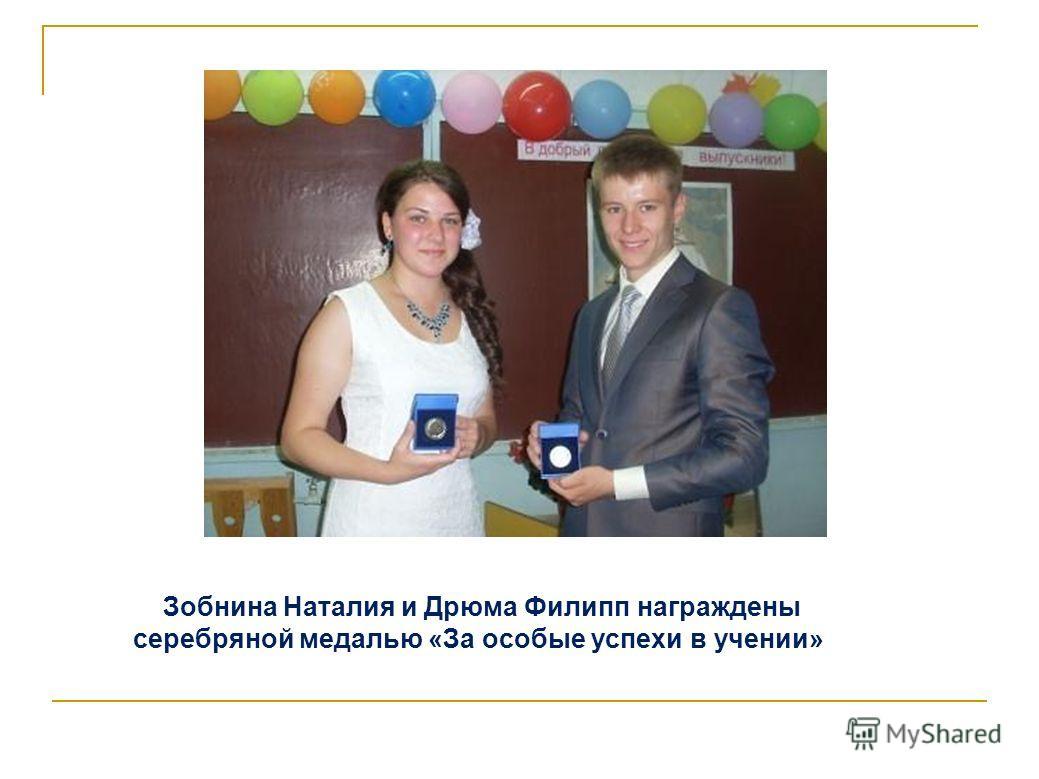 Зобнина Наталия и Дрюма Филипп награждены серебряной медалью «За особые успехи в учении»