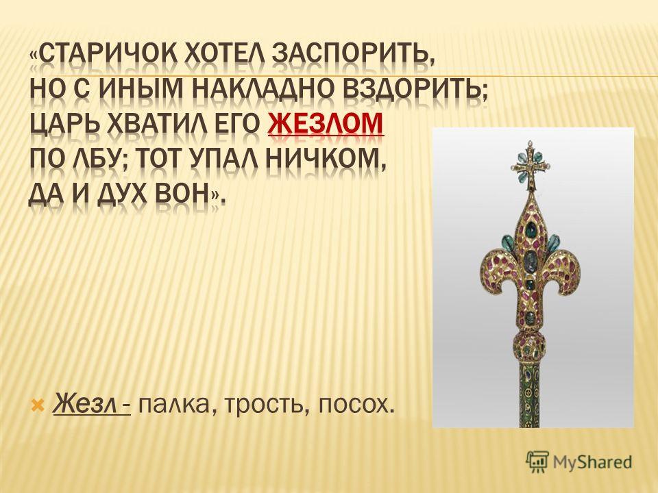 Сарачинская - относящийся к сарачину. Сарачин (сорочин) - название арабов и вообще всех мусульман в эпоху Средневековья.