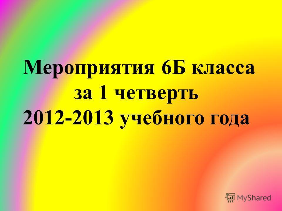Мероприятия 6Б класса за 1 четверть 2012-2013 учебного года