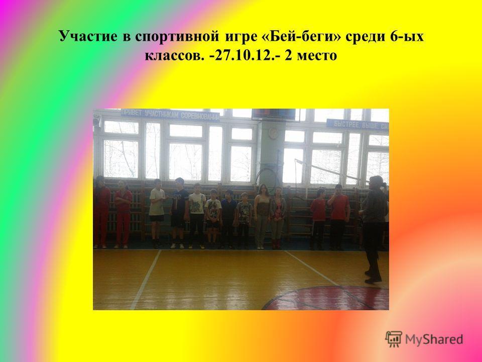 Участие в спортивной игре «Бей-беги» среди 6-ых классов. -27.10.12.- 2 место