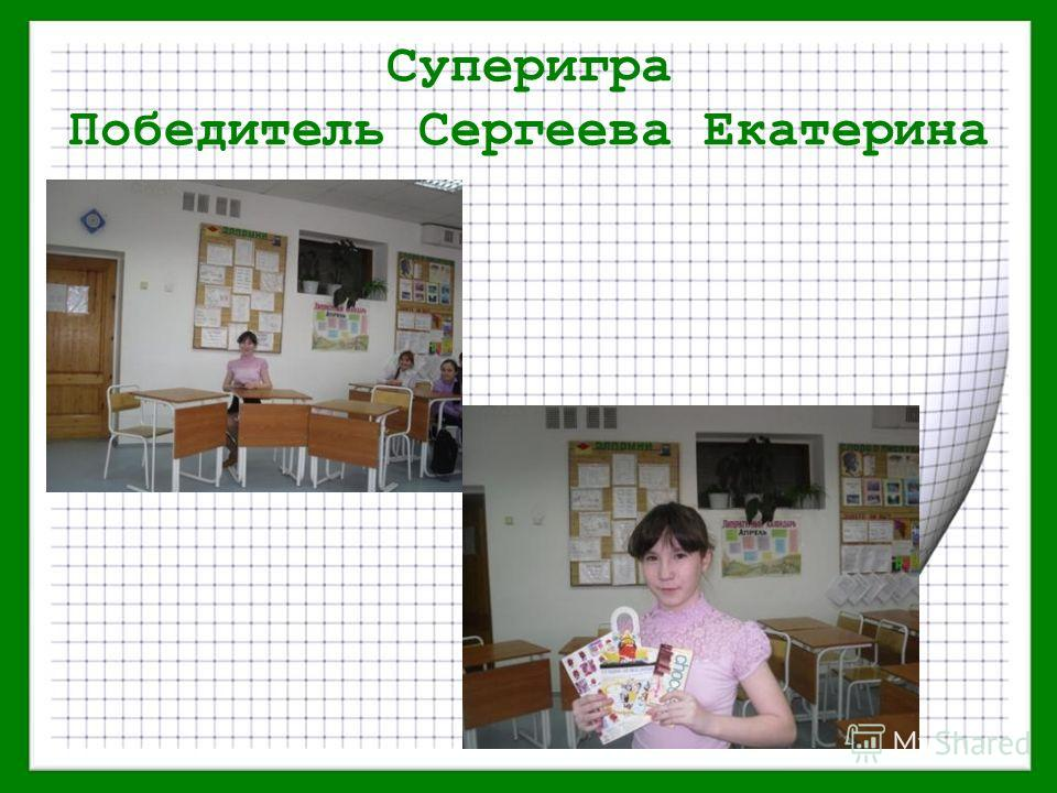 Суперигра Победитель Сергеева Екатерина