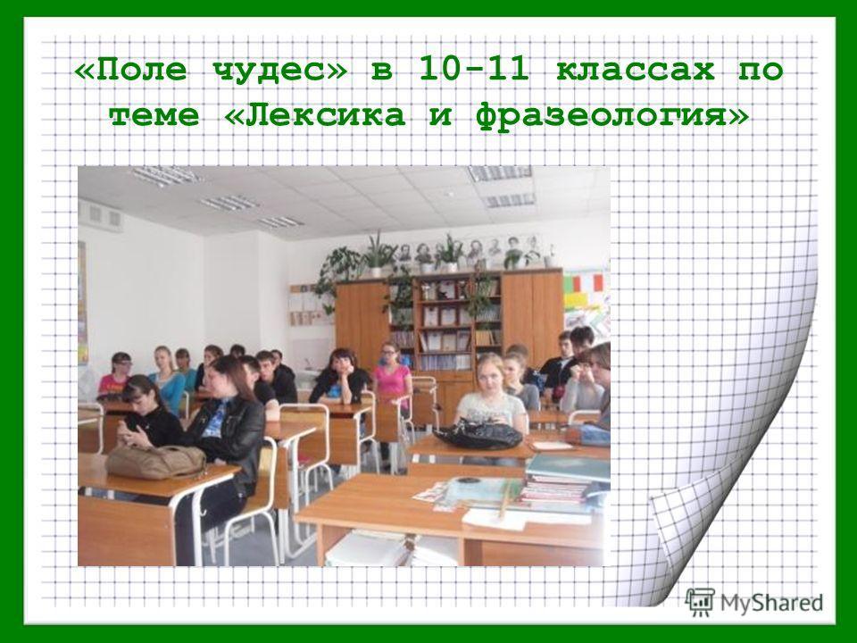 «Поле чудес» в 10-11 классах по теме «Лексика и фразеология»