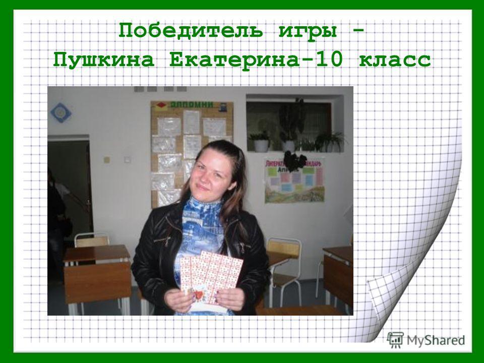 Победитель игры - Пушкина Екатерина-10 класс