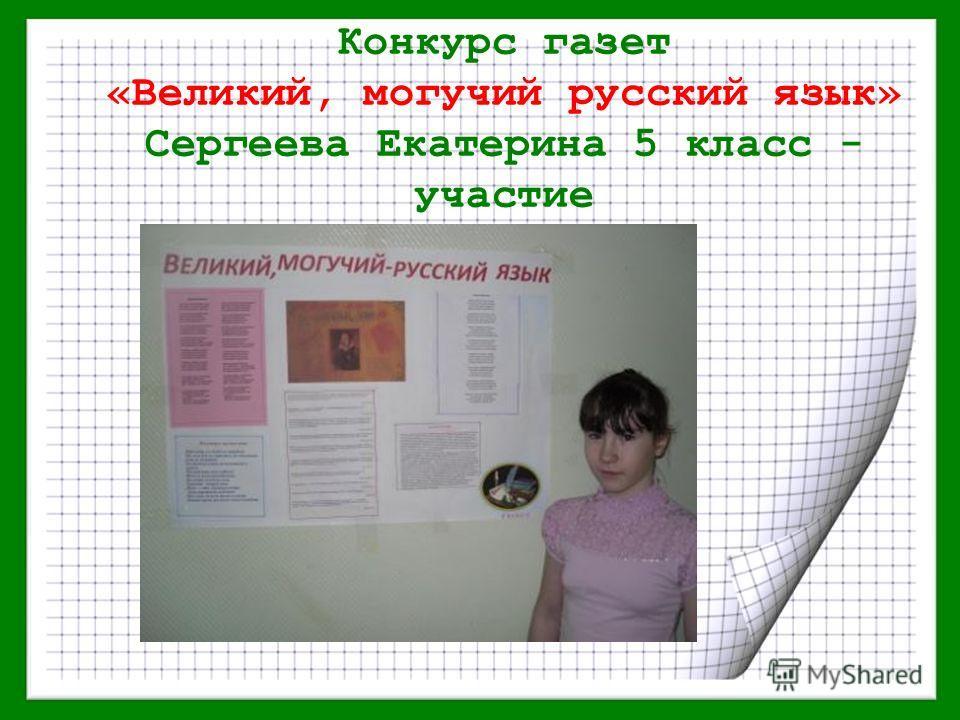 Конкурс газет «Великий, могучий русский язык» Сергеева Екатерина 5 класс - участие