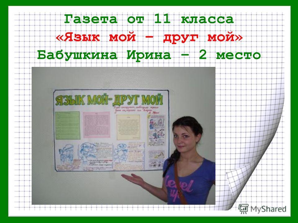 Газета от 11 класса «Язык мой – друг мой» Бабушкина Ирина – 2 место