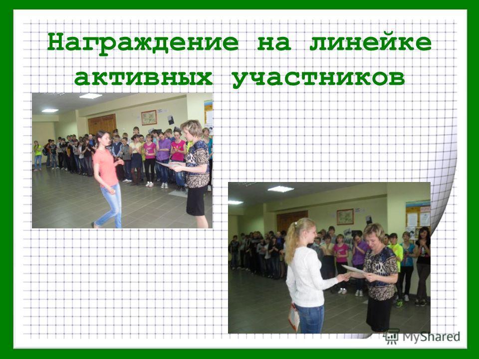 Награждение на линейке активных участников