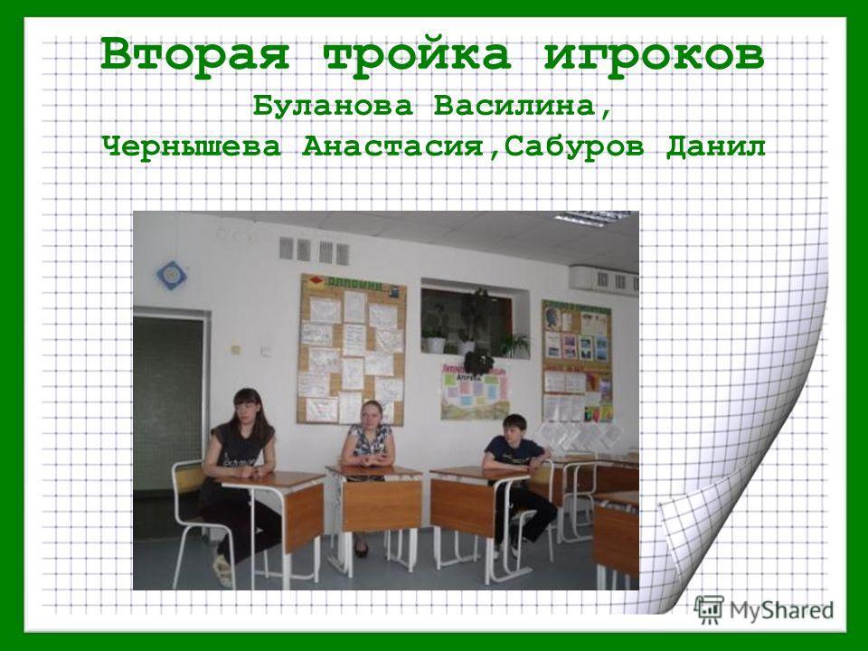 Вторая тройка игроков Буланова Василина, Чернышева Анастасия,Сабуров Данил