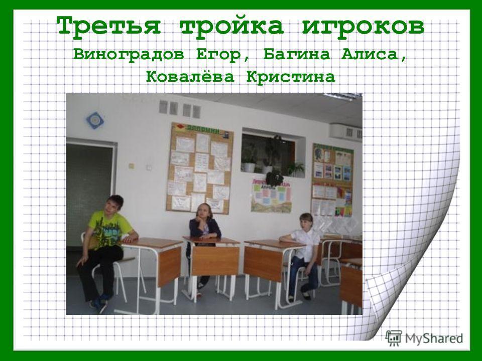 Третья тройка игроков Виноградов Егор, Багина Алиса, Ковалёва Кристина