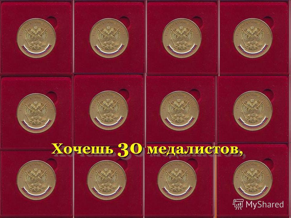 Хочешь 30 медалистов,