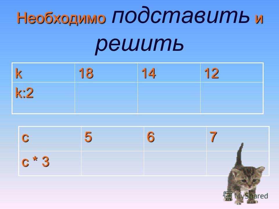 Нахождение лишнего числа. 9, 12, 16, 18, 21, 24. 9, 12, 16, 18, 21, 24.