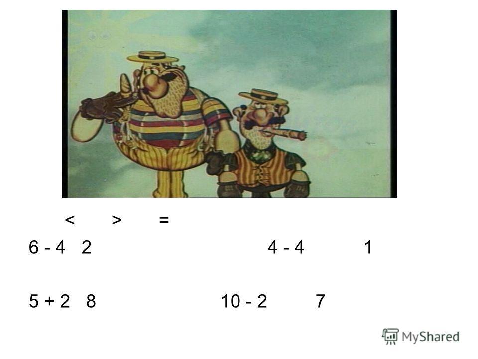 = 6 - 4 24 - 41 5 + 2 810 - 27