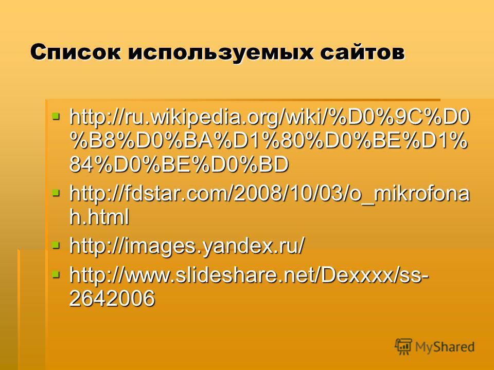 Список используемых сайтов http://ru.wikipedia.org/wiki/%D0%9C%D0 %B8%D0%BA%D1%80%D0%BE%D1% 84%D0%BE%D0%BD http://ru.wikipedia.org/wiki/%D0%9C%D0 %B8%D0%BA%D1%80%D0%BE%D1% 84%D0%BE%D0%BD http://fdstar.com/2008/10/03/o_mikrofona h.html http://fdstar.c