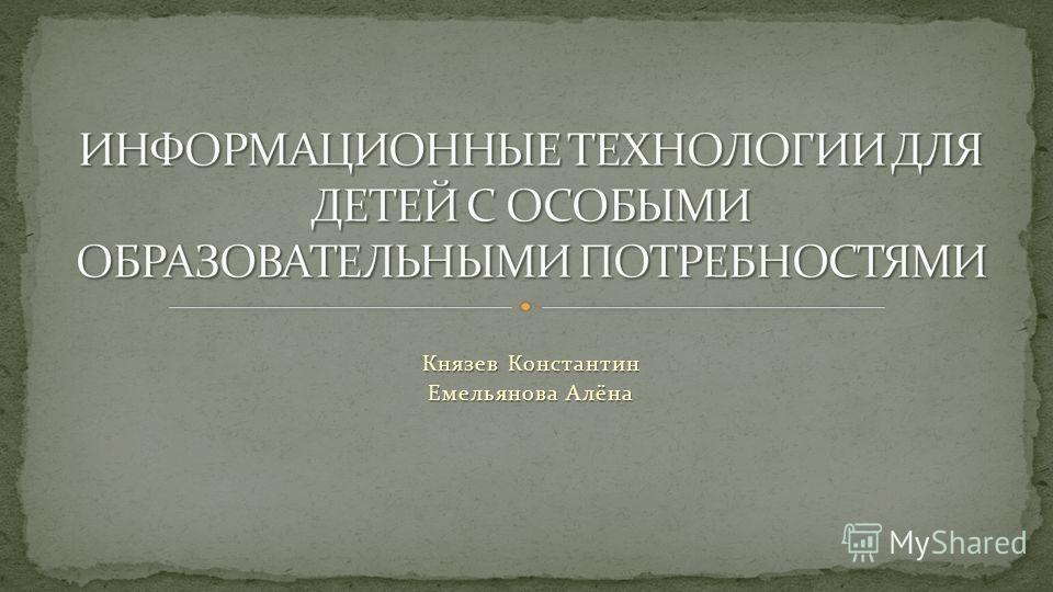 Князев Константин Емельянова Алёна