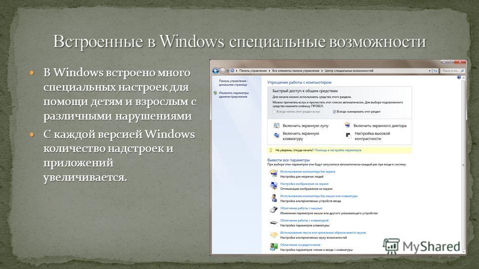 В Windows встроено много специальных настроек для помощи детям и взрослым с различными нарушениями В Windows встроено много специальных настроек для помощи детям и взрослым с различными нарушениями С каждой версией Windows количество надстроек и прил
