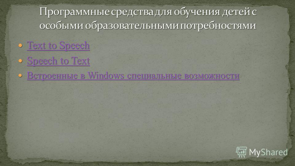 Text to Speech Text to Speech Text to Speech Text to Speech Speech to Text Speech to Text Speech to Text Speech to Text Встроенные в Windows специальные возможности Встроенные в Windows специальные возможности Встроенные в Windows специальные возможн