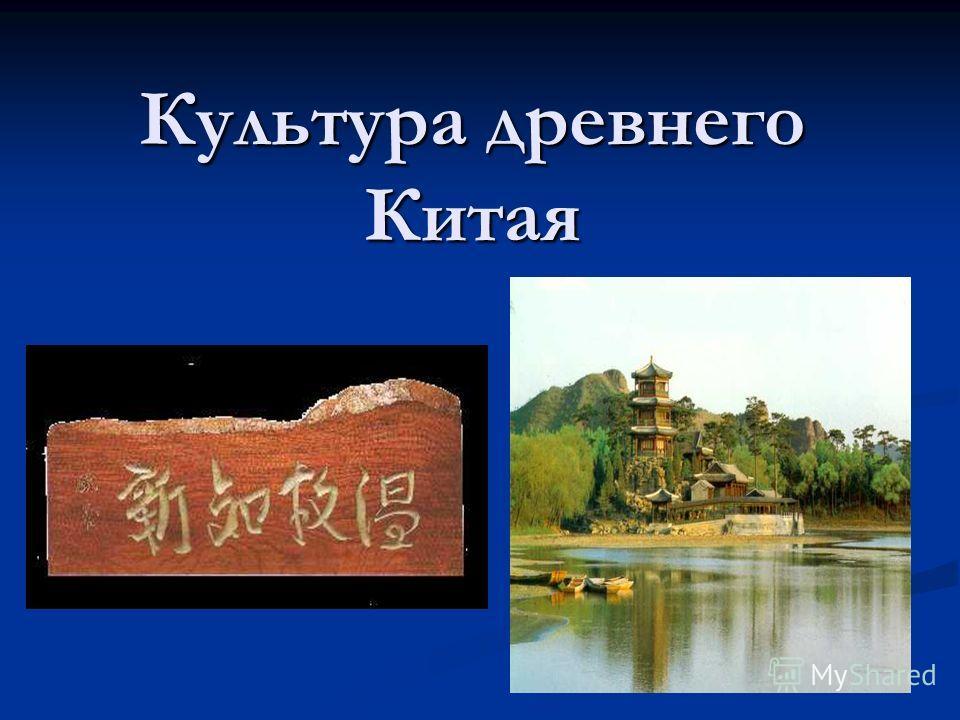 Культура древнего Китая