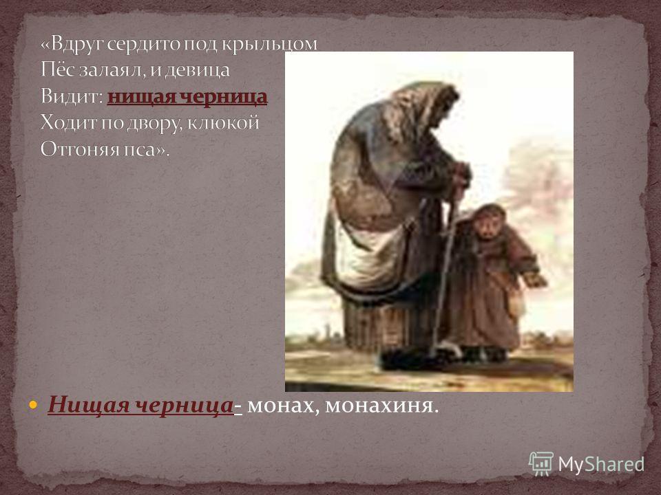 Нищая черница- монах, монахиня.