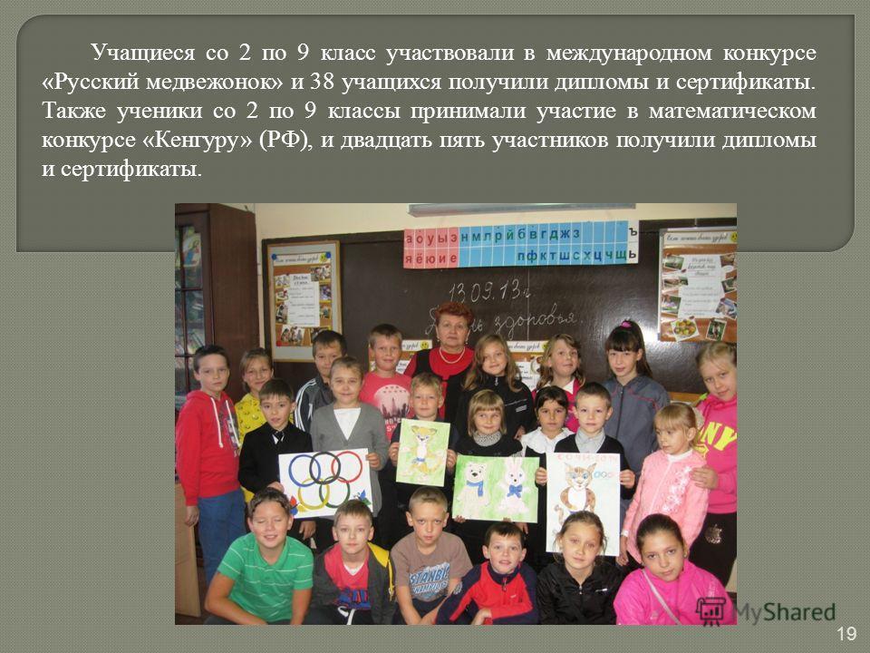 Учащиеся со 2 по 9 класс участвовали в международном конкурсе «Русский медвежонок» и 38 учащихся получили дипломы и сертификаты. Также ученики со 2 по 9 классы принимали участие в математическом конкурсе «Кенгуру» (РФ), и двадцать пять участников пол