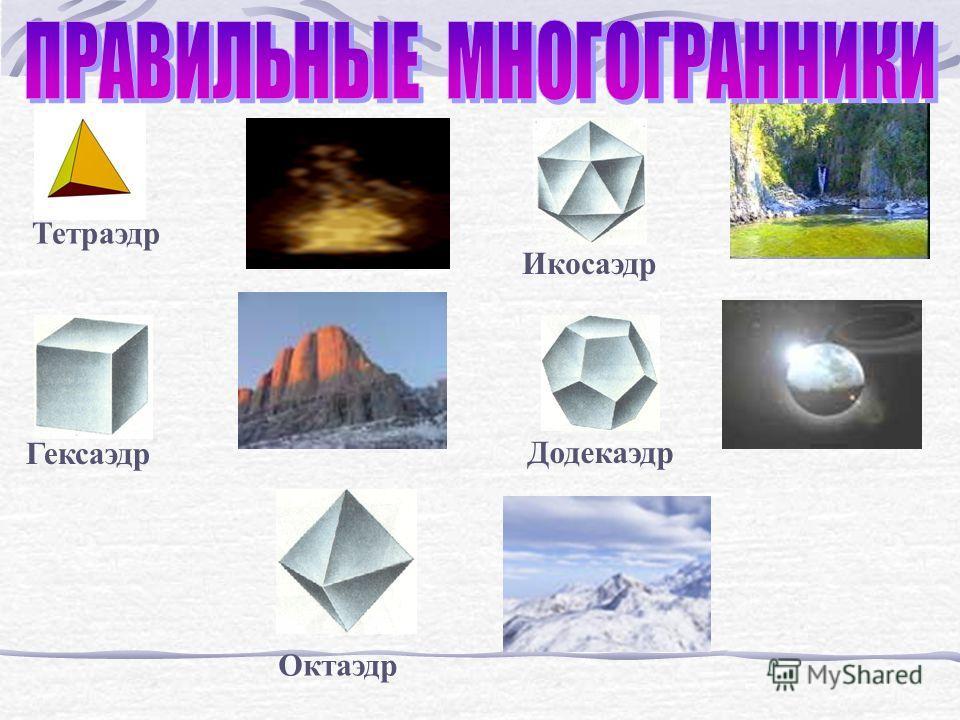 Тетраэдр Гексаэдр Октаэдр Додекаэдр Икосаэдр