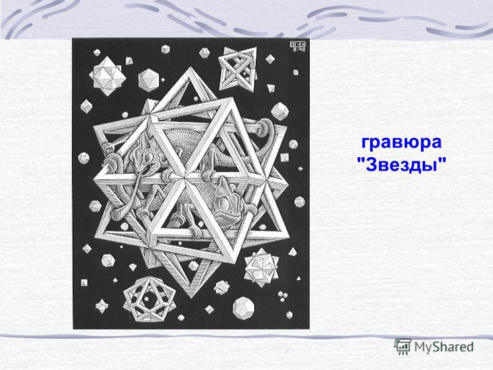 гравюра Звезды