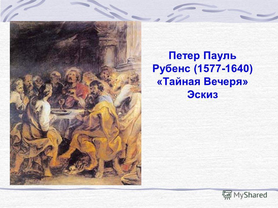 Петер Пауль Рубенс (1577-1640) «Тайная Вечеря» Эскиз
