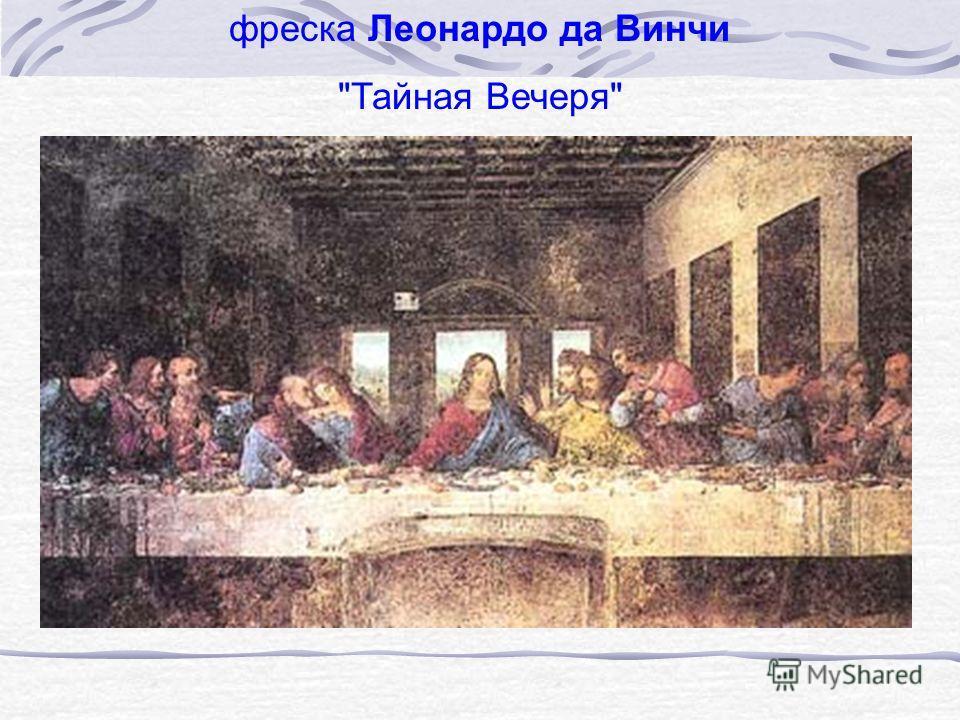 фреска Леонардо да Винчи Тайная Вечеря