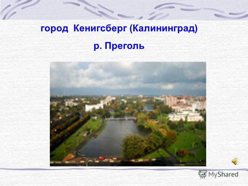 город Кенигсберг (Калининград) р. Преголь
