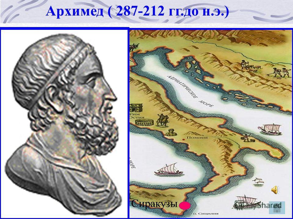 Сиракузы Архимед ( 287-212 гг.до н.э.)