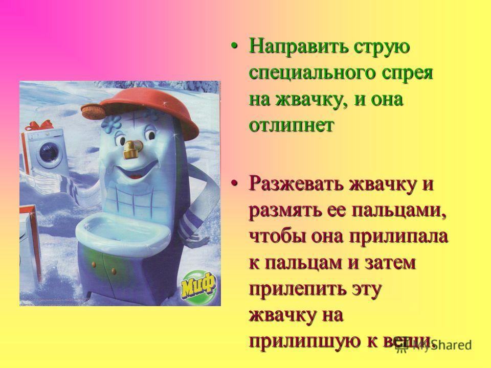 Способы очистки одежды от жевательной резинки Максимально очистить вручную. Положить лед на загрязненное место,можно вещь положить в морозилку, а затем счистить жвачку.
