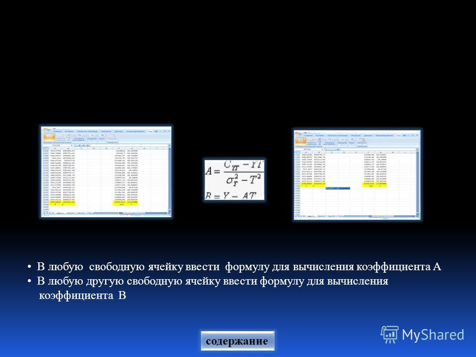 В любую свободную ячейку ввести формулу для вычисления коэффициента А В любую другую свободную ячейку ввести формулу для вычисления коэффициента В содержание
