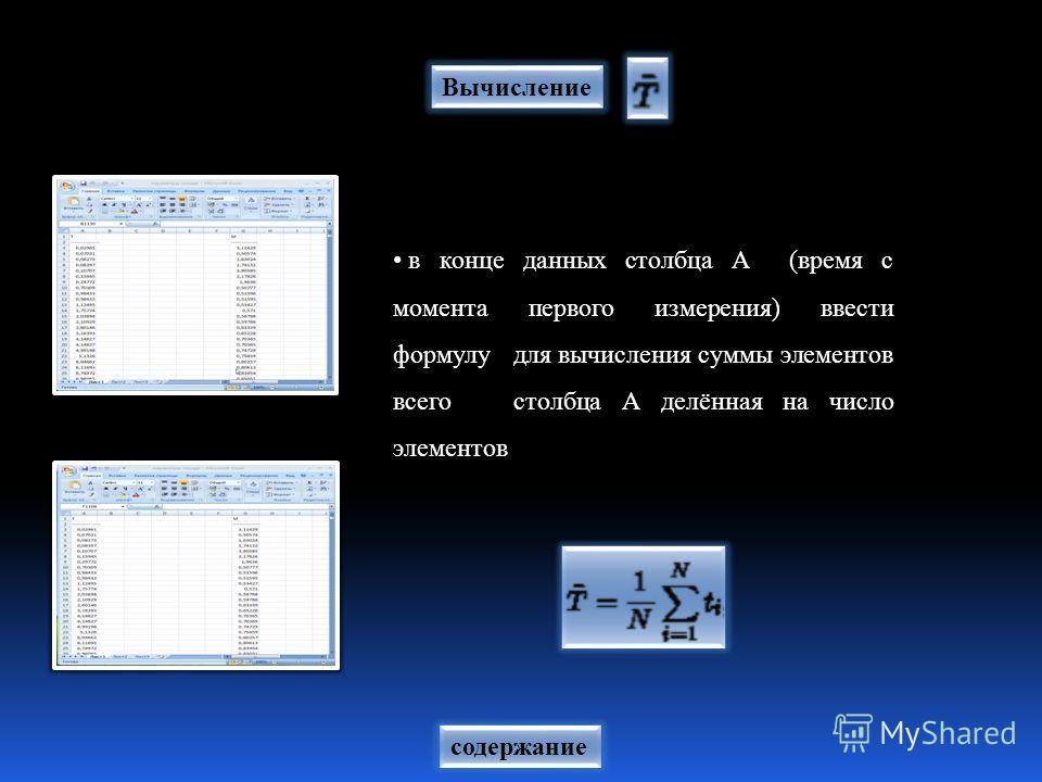 в конце данных столбца А (время с момента первого измерения) ввести формулу для вычисления суммы элементов всего столбца А делённая на число элементов Вычисление содержание