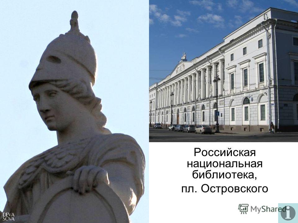 Российская национальная библиотека, пл. Островского